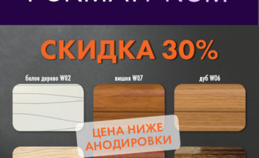 СКИДКА 30% НА 6 ЦВЕТОВ
