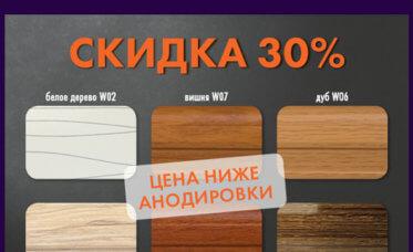 СКИДКА 30% НА ПРОФИЛЬ