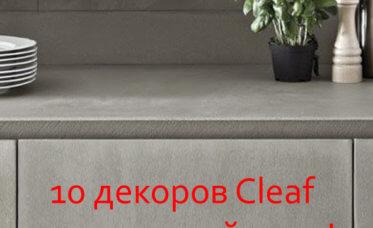 10 декоров Cleaf