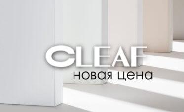 Cleaf по новой цене