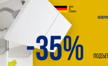 Подъемные механизмы Kesseböhmer со скидкой -35%